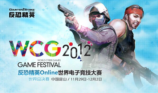 上海世博会展中心举办的 暴雪战网世界锦标赛 2012年11月24高清图片